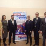 Школа молодого депутата в Перми