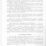 Соглашение Спидцентр