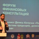 Форум Финансовых Консультаций