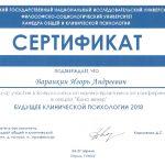 Скан_20190223 (3)