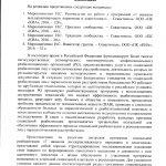 Заключение Сербского ст.2