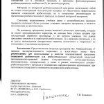 Заключение Сербского ст.3