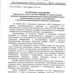 Крымский Центр Нарлогии ст.1