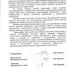 Крымский Центр Нарлогии ст.2